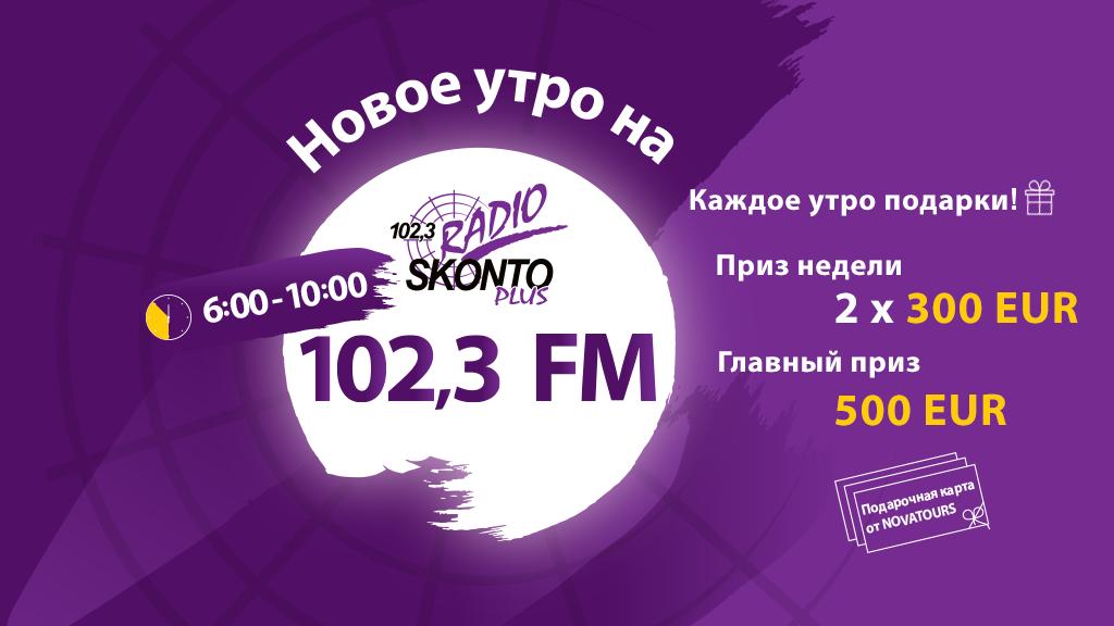 novoe-utro-na-radio-skonto-plus